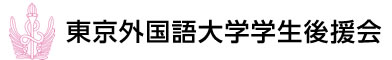 東京外国語大学学生後援会